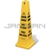 "Rubbermaid 6276-77 Safety Cone 36"" (91.4 cm) with Multi-Lingual ""Caution, Wet Floor"" Imprint"