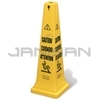 "Rubbermaid 6276 Safety Cone 36"" (91.4 cm) with Multi-Lingual ""Caution"" Imprint"